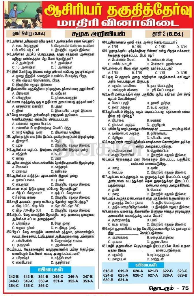 டி.என் பிளஸ் 2 12 வது மாடல் பேப்பர் கல்விசோலாய் டி.என் பிளஸ் II மாதிரி காகிதம் 2021