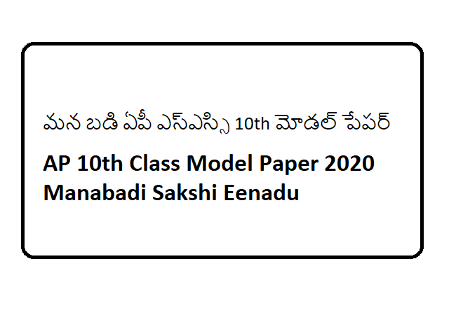 AP 10th Class Model Paper 2020 Manabadi Sakshi Eenadu