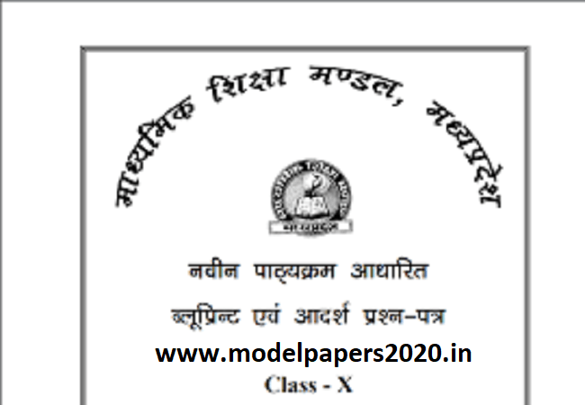 MP Board Class 9th Blueprint Model Question Paper