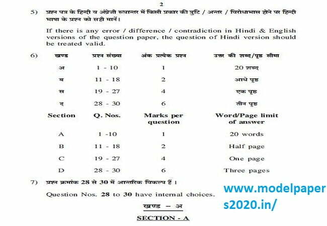 Raj Ajmer Board 12th Model  Paper 2021