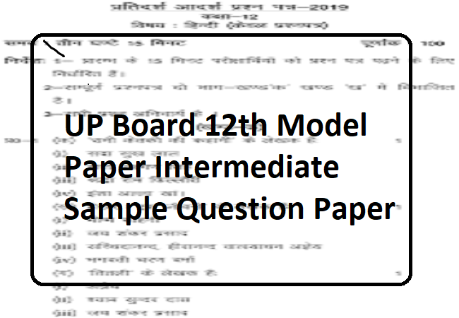 UP Board 12th Model Paper Intermediate Sample Question Paper