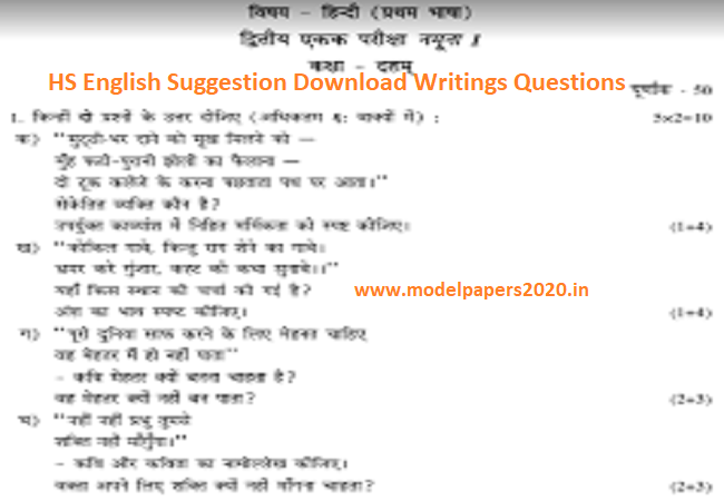 WB 12th Model Papers 2020, WBCHSE Suggestion 2020 Pdf