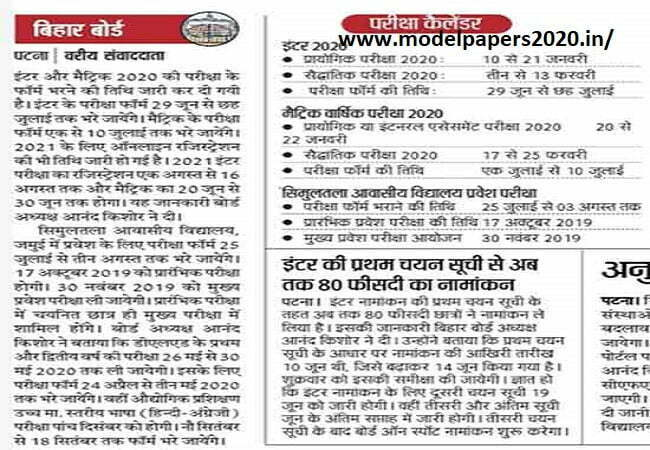 Bihar Board 12th Question Papers 2020 BSEB Intermediate Model Papers