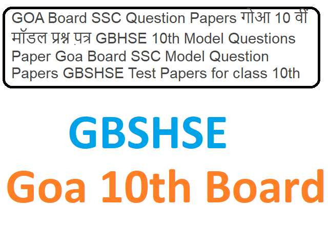 Goa Board SSC Model Question Papers GBSHSE Test Papers for class 10th