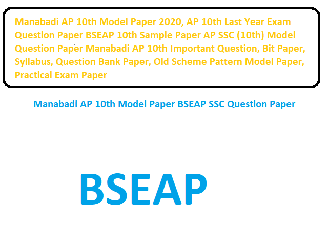 Manabadi AP 10th Model Paper BSEAP SSC Question Paper