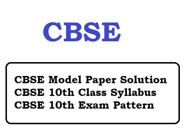 CBSE Model Paper Solution 2020 CBSE 10th Syllabus 2020 CBSE 10th Exam Pattern 2020