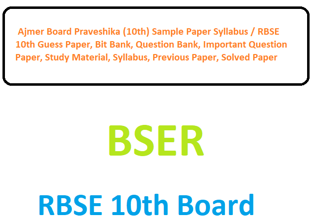 Ajmer Board Praveshika (10th) Sample Paper 2020 Syllabus / RBSE 10th Guess Paper, Bit Bank, Question Bank, Important Question Paper, Study Material, Syllabus, Previous Paper, Solved Paper