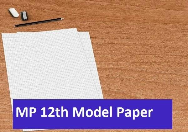 MP 12th Model Paper