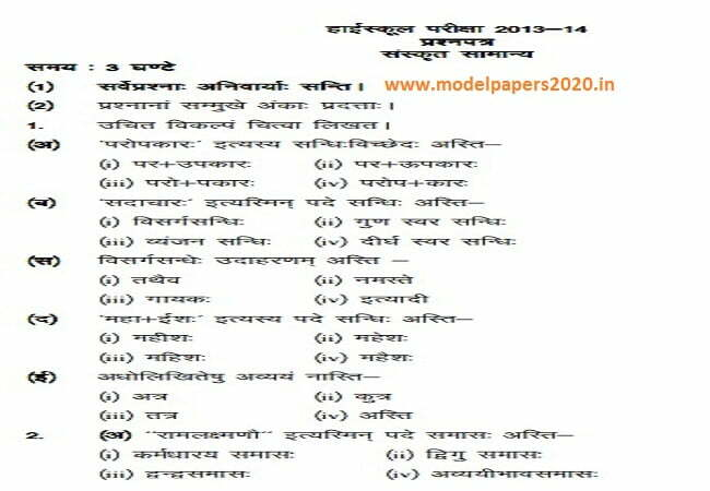 MP Board 10th Model Paper 2020