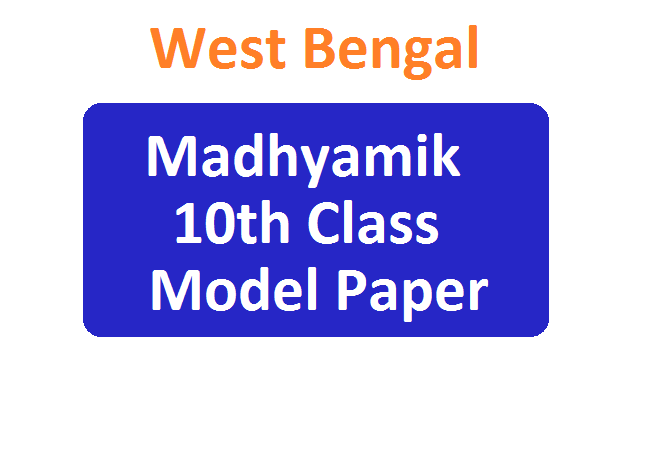 WB Madhyamik Model Question Paper 2020 WBBSE 10th Sample Question Paper 2020