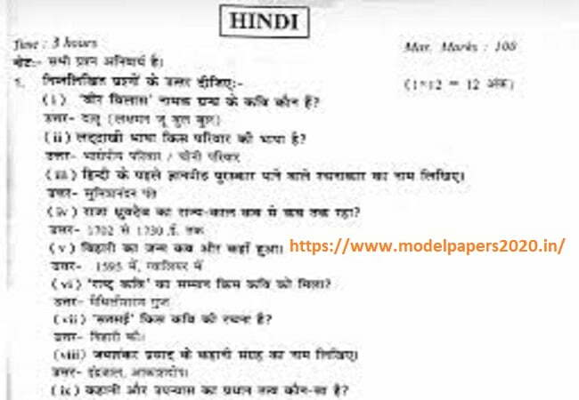 JKBOSE 10th Model Paper 2021 Blueprint Urdu Hindi English Bengali