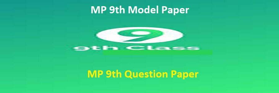 MP Board 9th Blueprint 2021 MP 9th Model Paper 2021 MP 9th Question Paper 2021